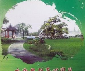 Naturación Urbana y periurbana en China